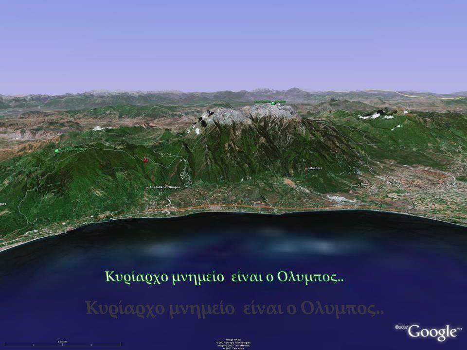 Κυρίαρχο μνημείο είναι ο Ολυμπος..