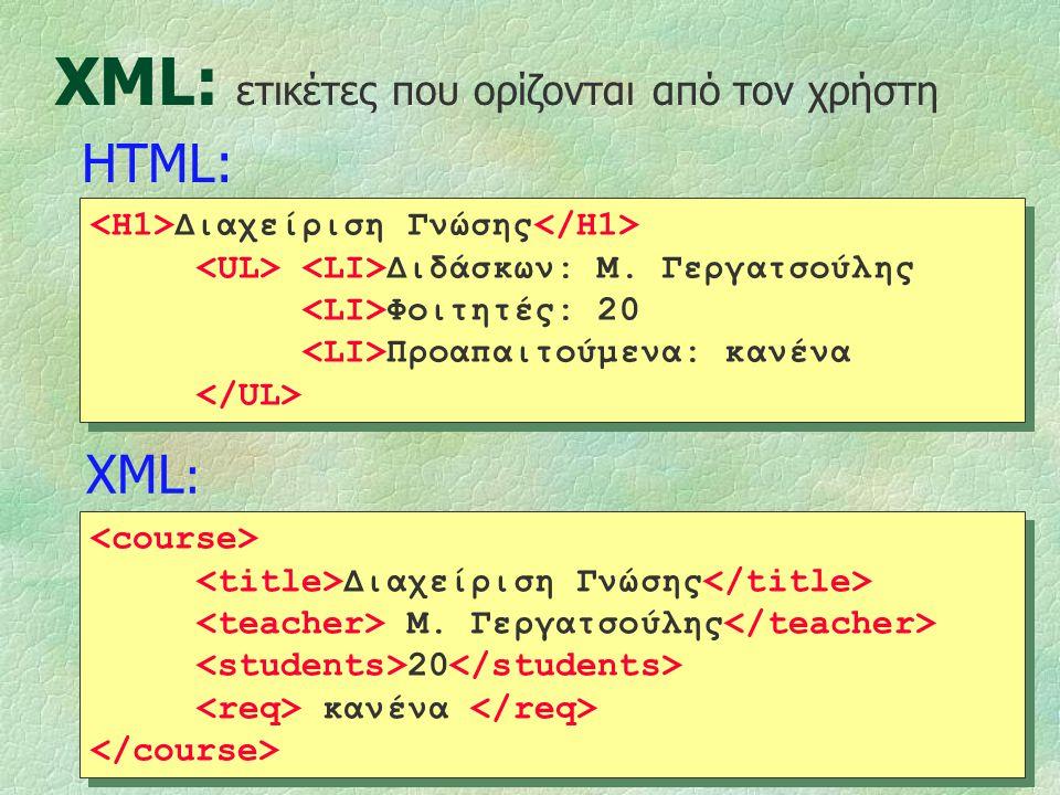 XML: ετικέτες που ορίζονται από τον χρήστη