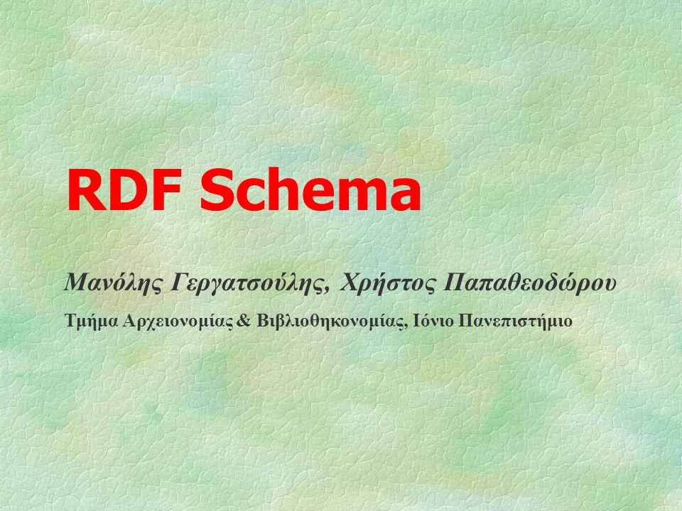 RDF Schema Μανόλης Γεργατσούλης, Χρήστος Παπαθεοδώρου