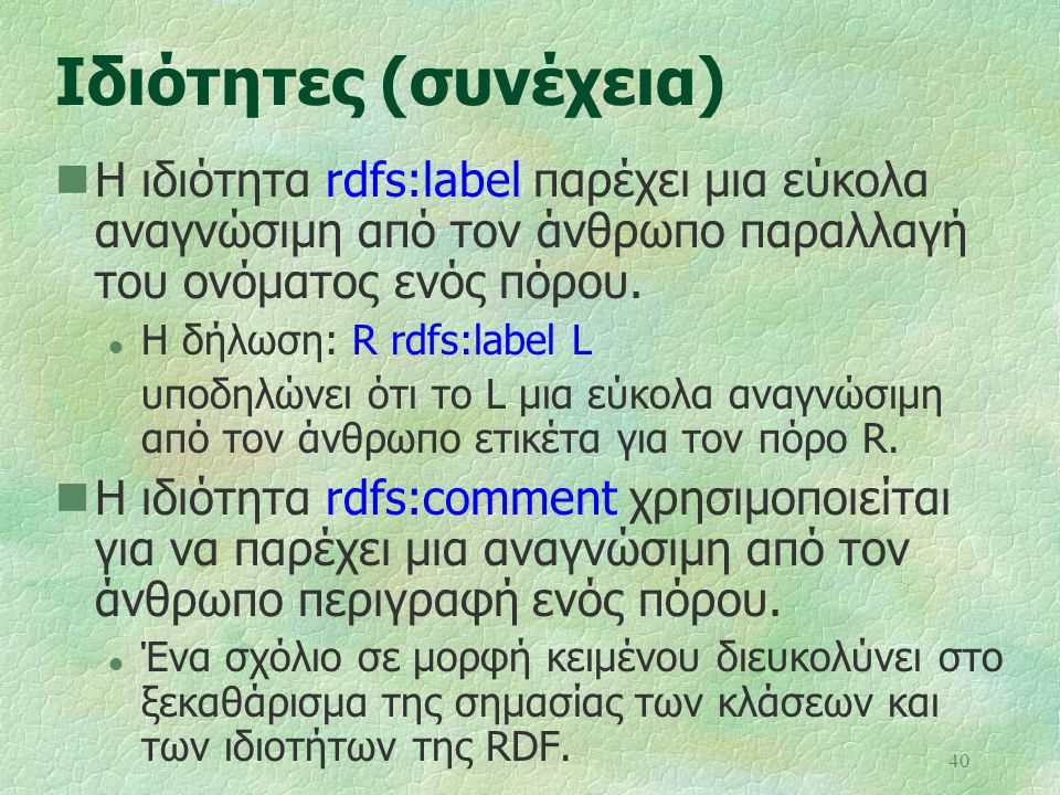Ιδιότητες (συνέχεια) Η ιδιότητα rdfs:label παρέχει μια εύκολα αναγνώσιμη από τον άνθρωπο παραλλαγή του ονόματος ενός πόρου.