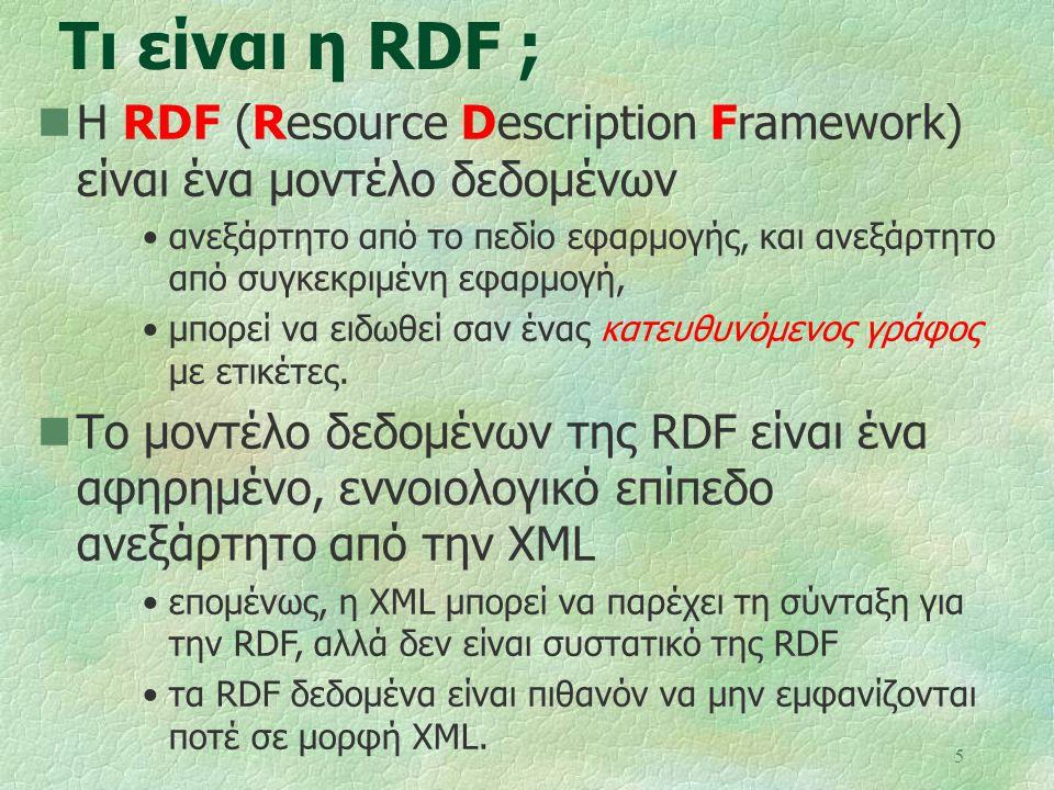 Τι είναι η RDF ; Η RDF (Resource Description Framework) είναι ένα μοντέλο δεδομένων.
