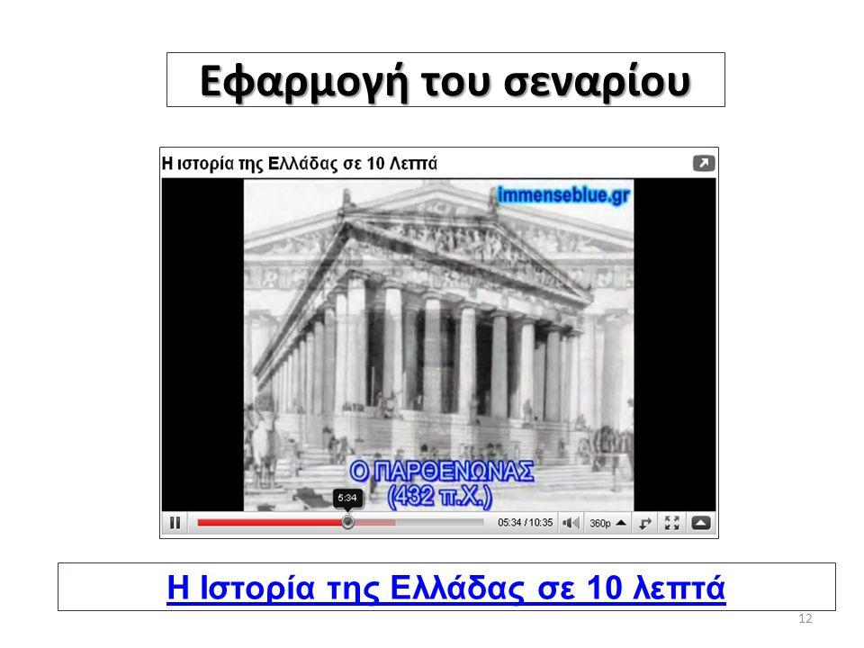 Η Ιστορία της Ελλάδας σε 10 λεπτά