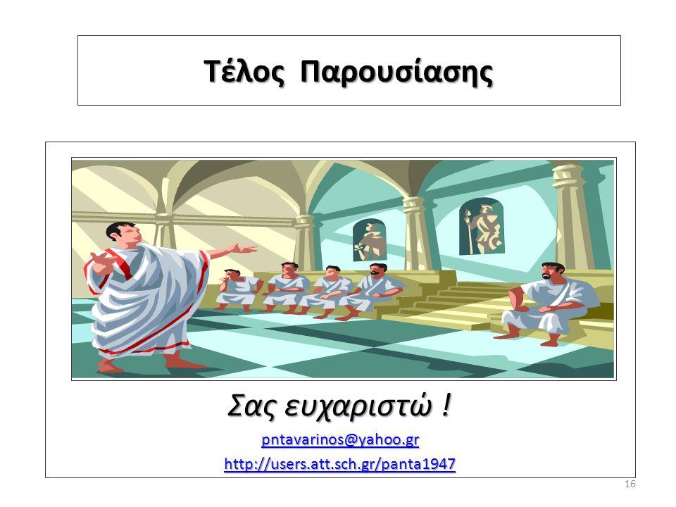 Τέλος Παρουσίασης Σας ευχαριστώ ! pntavarinos@yahoo.gr