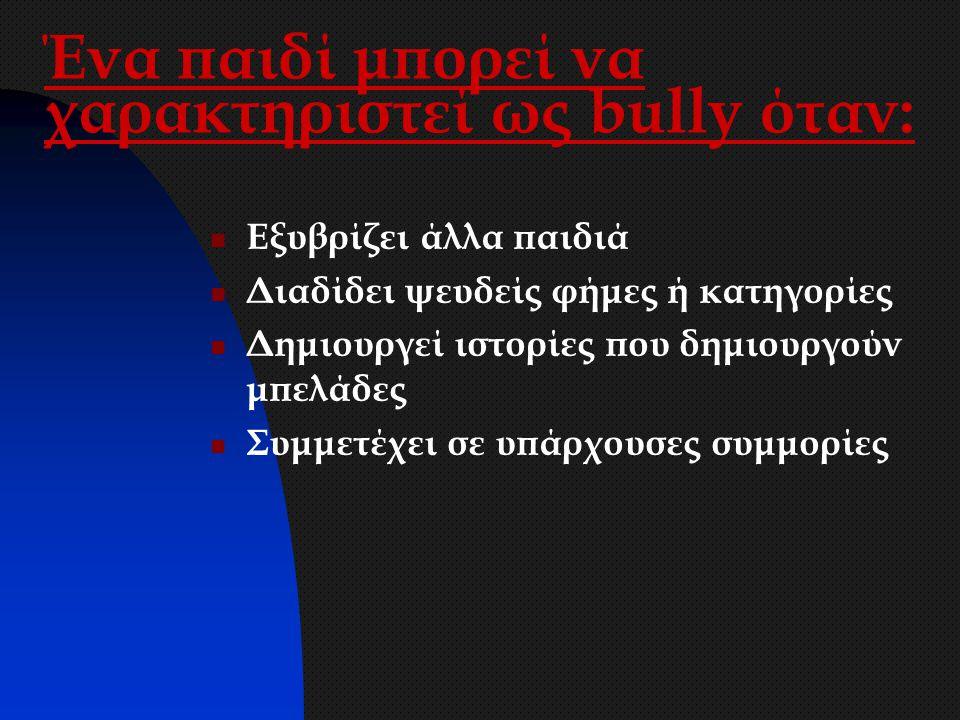 Ένα παιδί μπορεί να χαρακτηριστεί ως bully όταν: