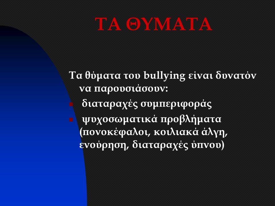 ΤΑ ΘΥΜΑΤΑ Τα θύματα του bullying είναι δυνατόν να παρουσιάσουν: