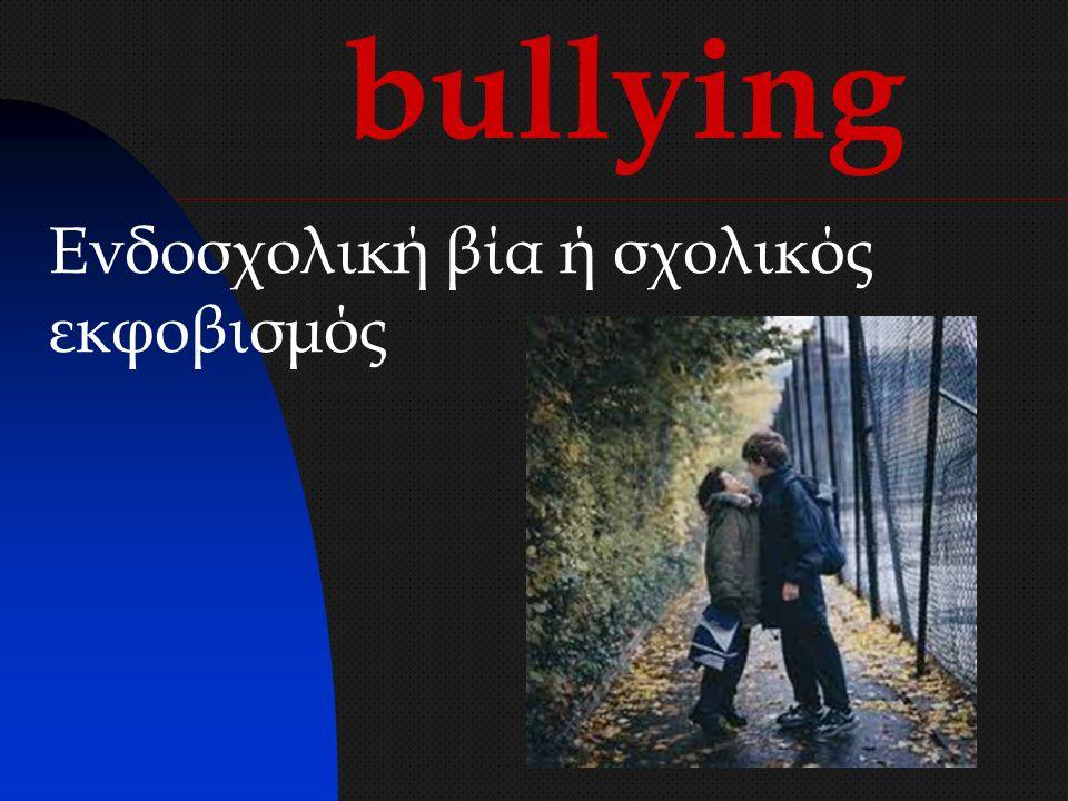 Ενδοσχολική βία ή σχολικός εκφοβισμός