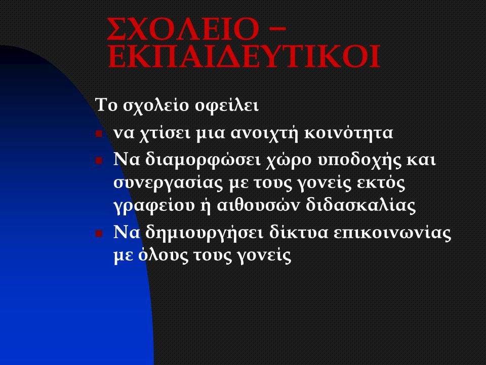 ΣΧΟΛΕΙΟ − ΕΚΠΑΙΔΕΥΤΙΚΟΙ