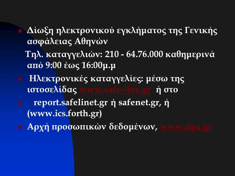 Δίωξη ηλεκτρονικού εγκλήματος της Γενικής ασφάλειας Αθηνών