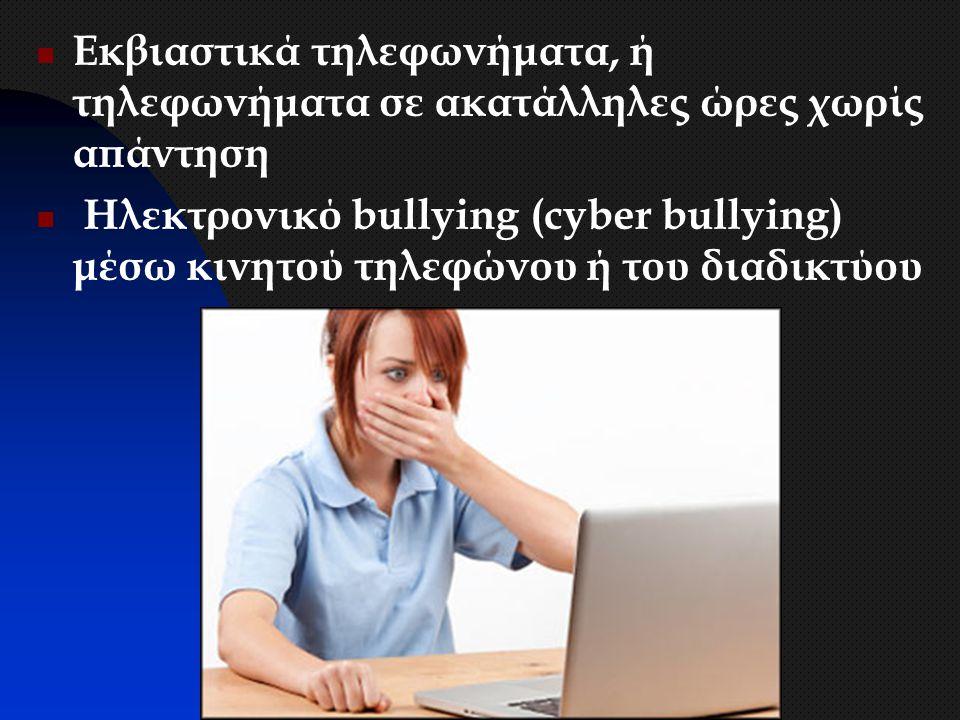 Εκβιαστικά τηλεφωνήματα, ή τηλεφωνήματα σε ακατάλληλες ώρες χωρίς απάντηση