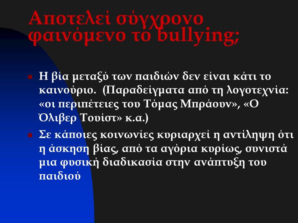 Αποτελεί σύγχρονο φαινόμενο το bullying;