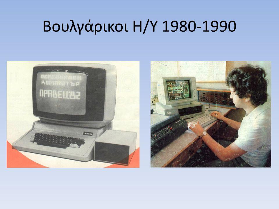 Βουλγάρικοι Η/Υ 1980-1990