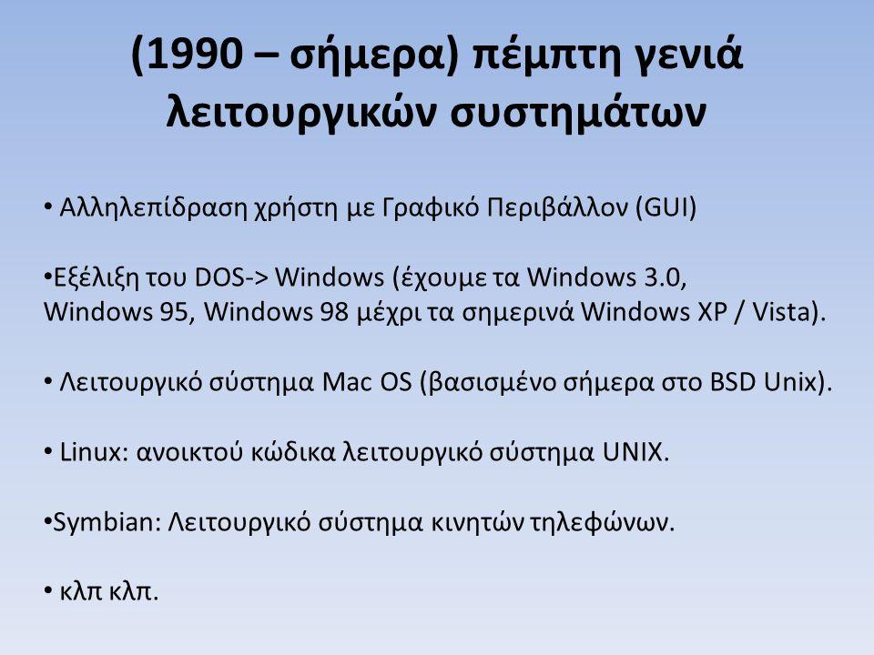 (1990 – σήμερα) πέμπτη γενιά λειτουργικών συστημάτων