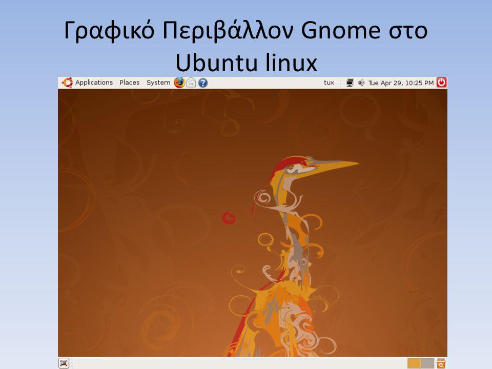 Γραφικό Περιβάλλον Gnome στο Ubuntu linux