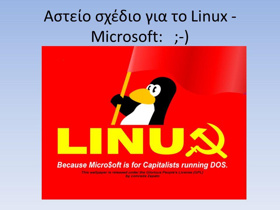 Αστείο σχέδιο για το Linux - Microsoft: ;-)