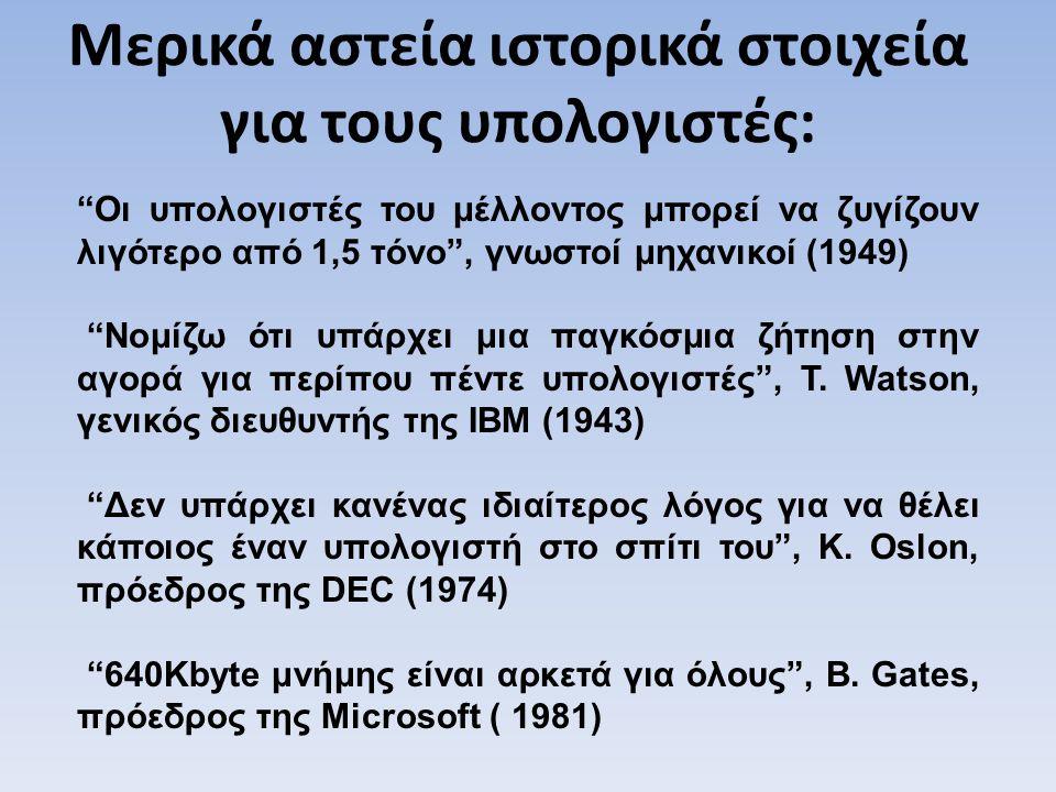 Μερικά αστεία ιστορικά στοιχεία για τους υπολογιστές: