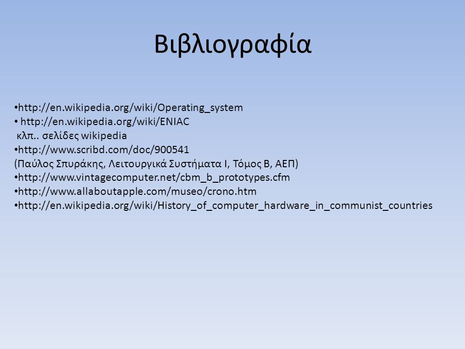 Βιβλιογραφία http://en.wikipedia.org/wiki/Operating_system