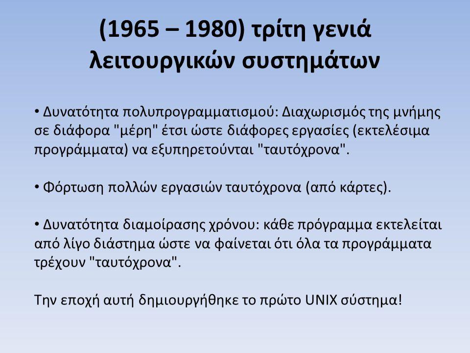 (1965 – 1980) τρίτη γενιά λειτουργικών συστημάτων