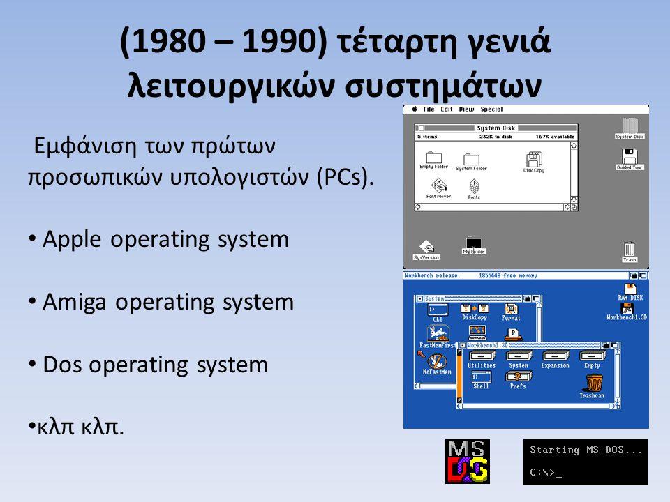 (1980 – 1990) τέταρτη γενιά λειτουργικών συστημάτων
