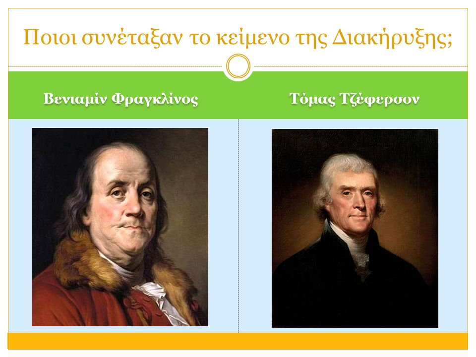 Ποιοι συνέταξαν το κείμενο της Διακήρυξης;