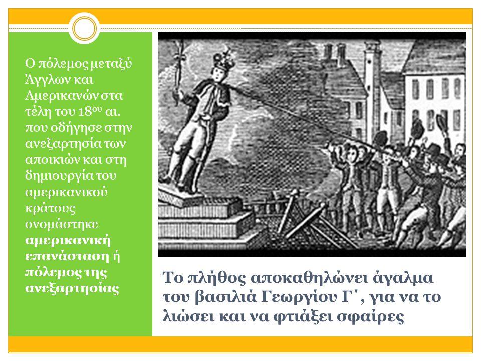 Ο πόλεμος μεταξύ Άγγλων και Αμερικανών στα τέλη του 18ου αι