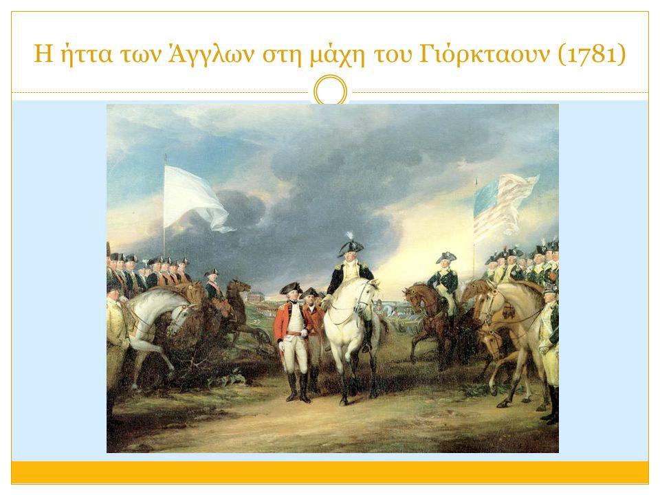 Η ήττα των Άγγλων στη μάχη του Γιόρκταουν (1781)