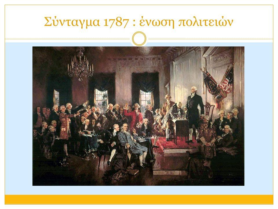 Σύνταγμα 1787 : ένωση πολιτειών