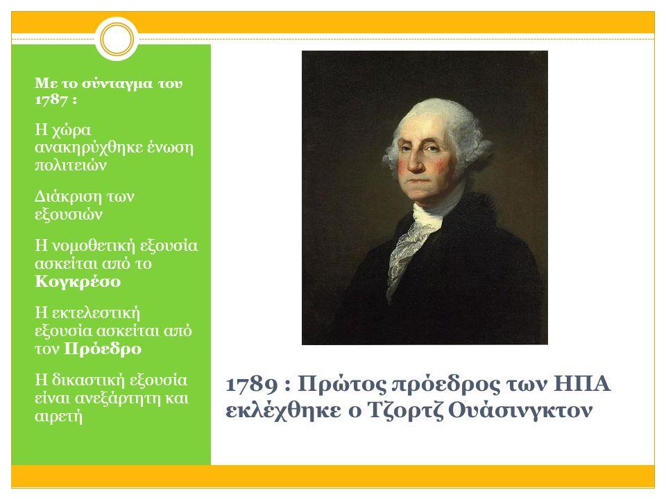 1789 : Πρώτος πρόεδρος των ΗΠΑ εκλέχθηκε ο Τζορτζ Ουάσινγκτον