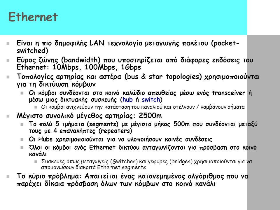 Ethernet Είναι η πιο δημοφιλής LAN τεχνολογία μεταγωγής πακέτου (packet-switched)