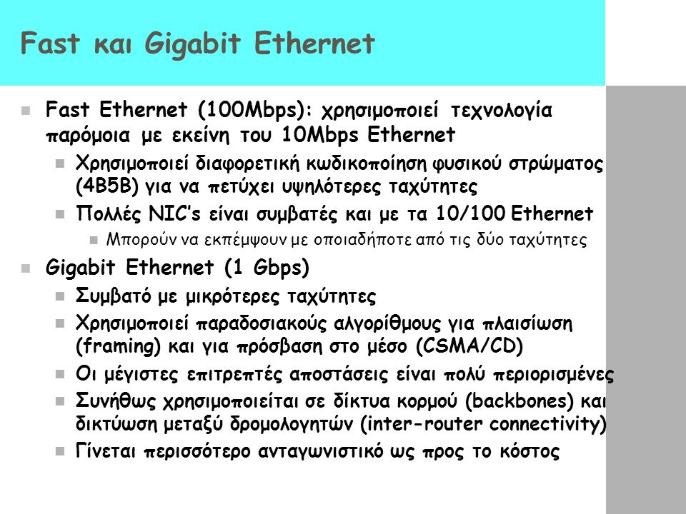 Fast και Gigabit Ethernet