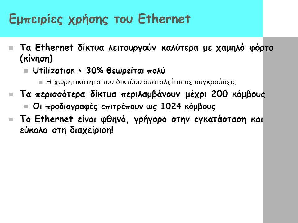 Εμπειρίες χρήσης του Ethernet