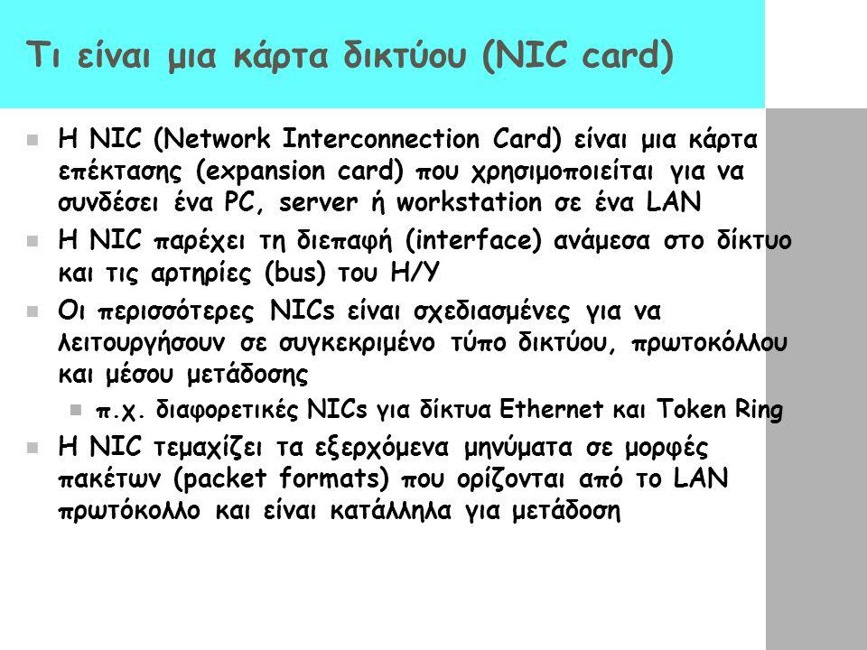 Tι είναι μια κάρτα δικτύου (NIC card)