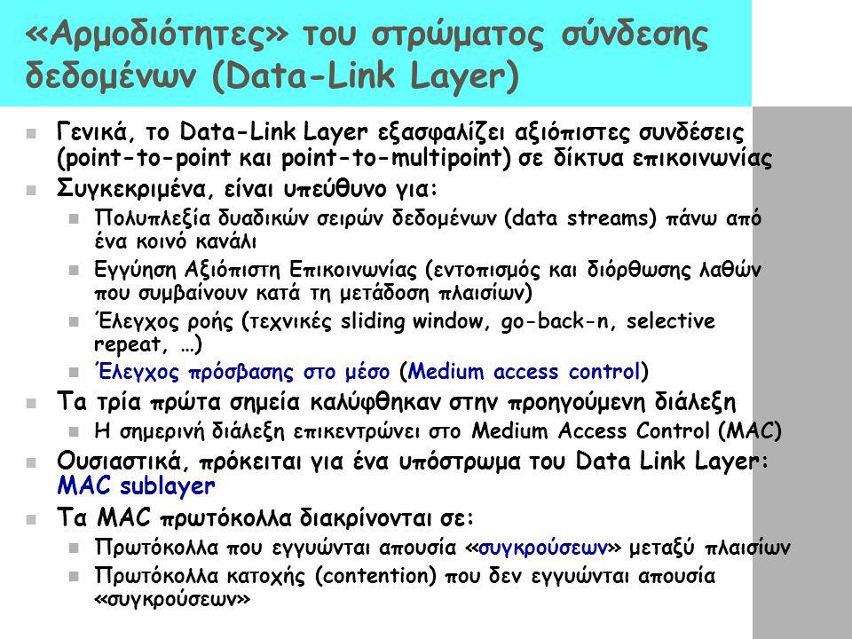 «Αρμοδιότητες» του στρώματος σύνδεσης δεδομένων (Data-Link Layer)