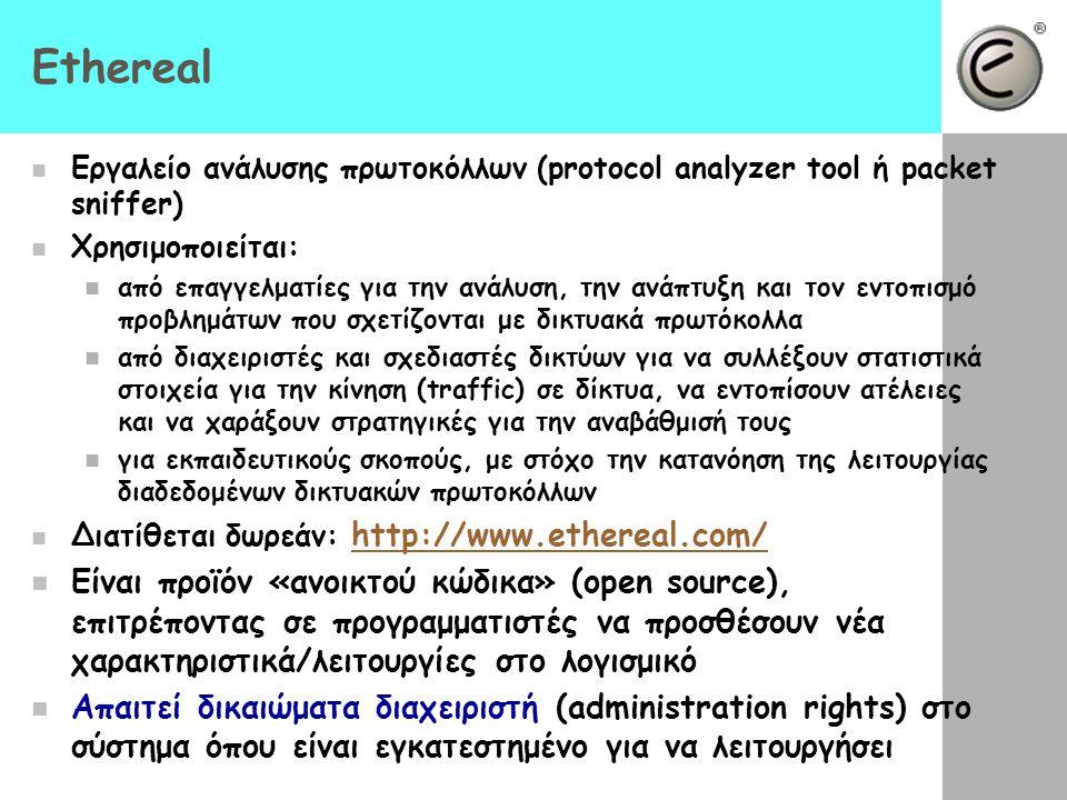 Ethereal Εργαλείο ανάλυσης πρωτοκόλλων (protocol analyzer tool ή packet sniffer) Χρησιμοποιείται: