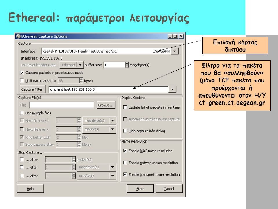 Ethereal: παράμετροι λειτουργίας