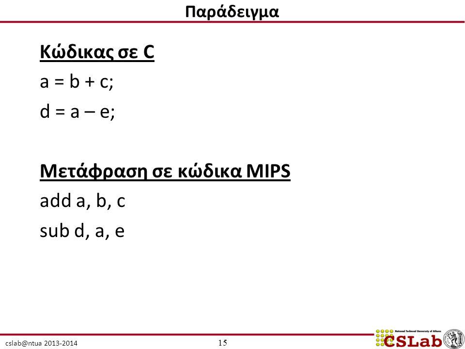 Μετάφραση σε κώδικα MIPS add a, b, c sub d, a, e