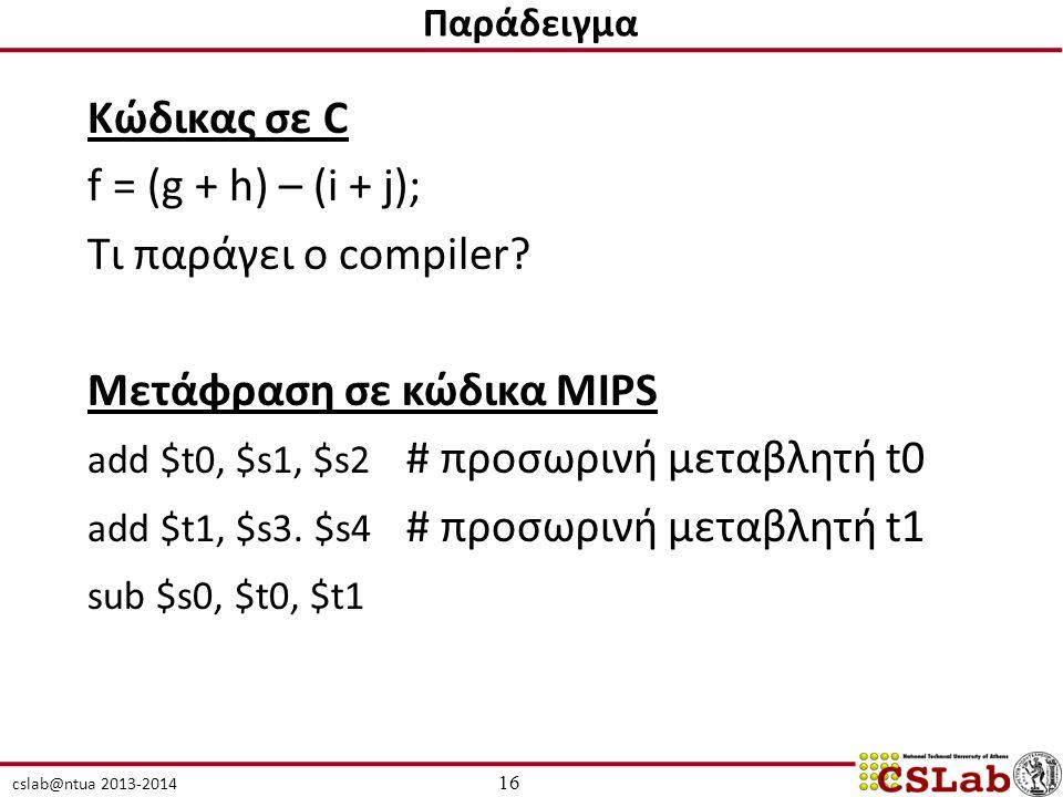 Μετάφραση σε κώδικα MIPS