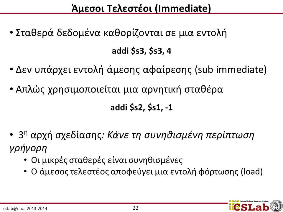 Άμεσοι Τελεστέοι (Immediate)