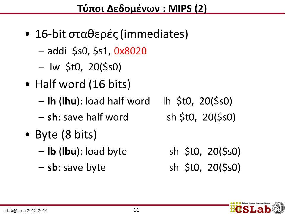 Τύποι Δεδομένων : MIPS (2)