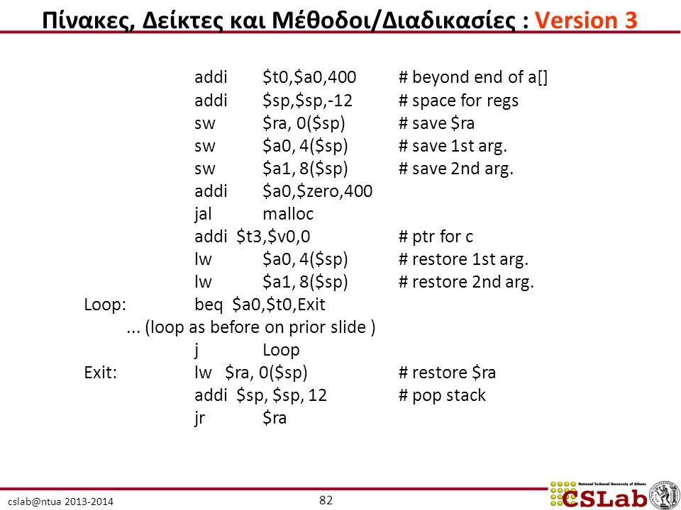 Πίνακες, Δείκτες και Μέθοδοι/Διαδικασίες : Version 3