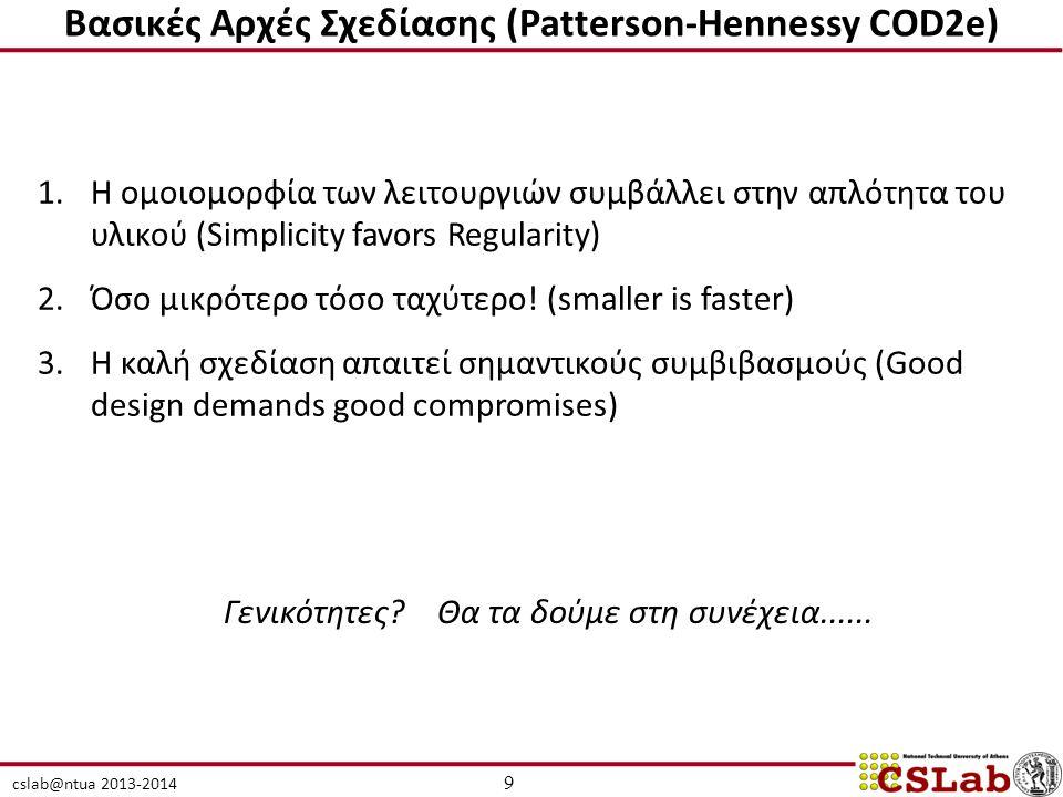 Βασικές Αρχές Σχεδίασης (Patterson-Hennessy COD2e)