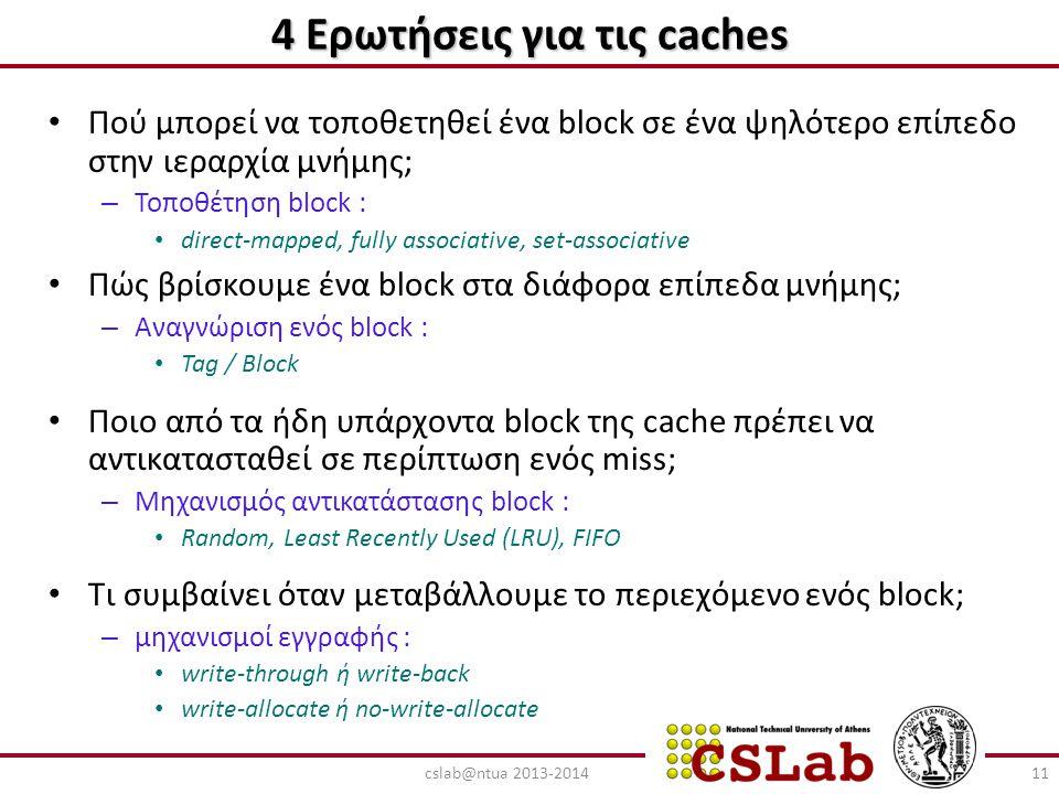 4 Ερωτήσεις για τις caches