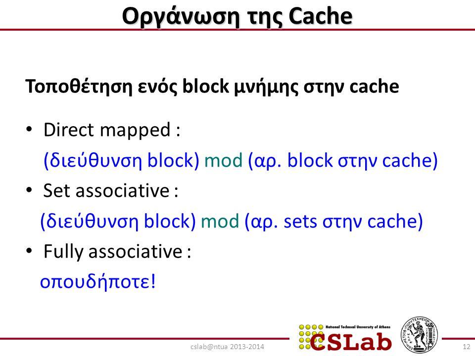 Οργάνωση της Cache Τοποθέτηση ενός block μνήμης στην cache
