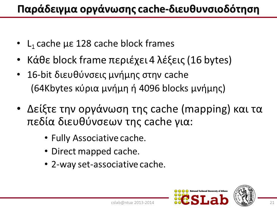 Παράδειγμα οργάνωσης cache-διευθυνσιοδότηση