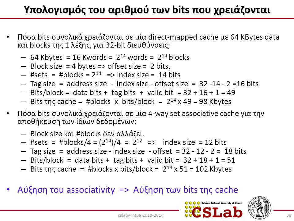 Υπολογισμός του αριθμού των bits που χρειάζονται