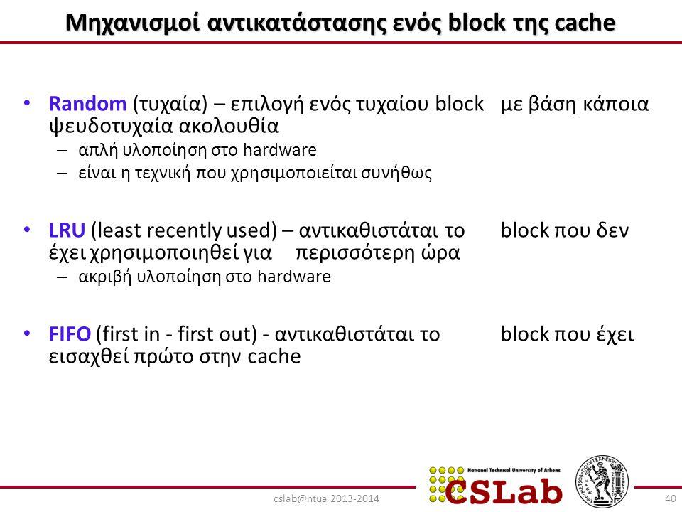 Μηχανισμοί αντικατάστασης ενός block της cache