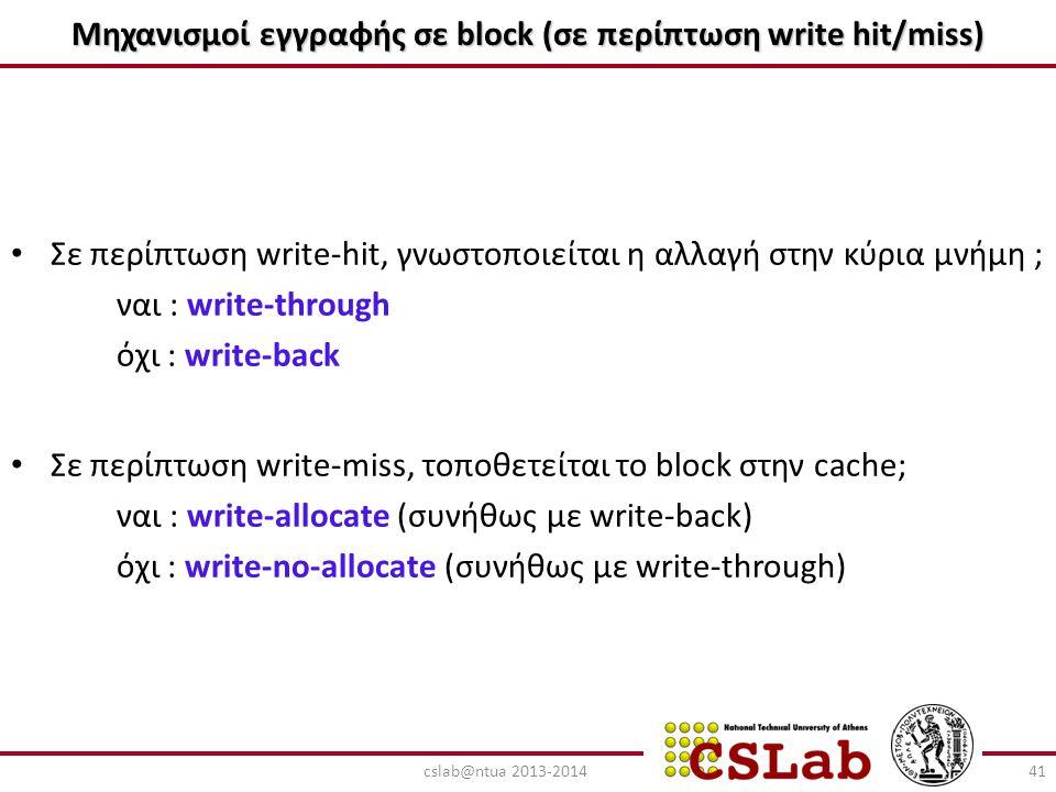Μηχανισμοί εγγραφής σε block (σε περίπτωση write hit/miss)