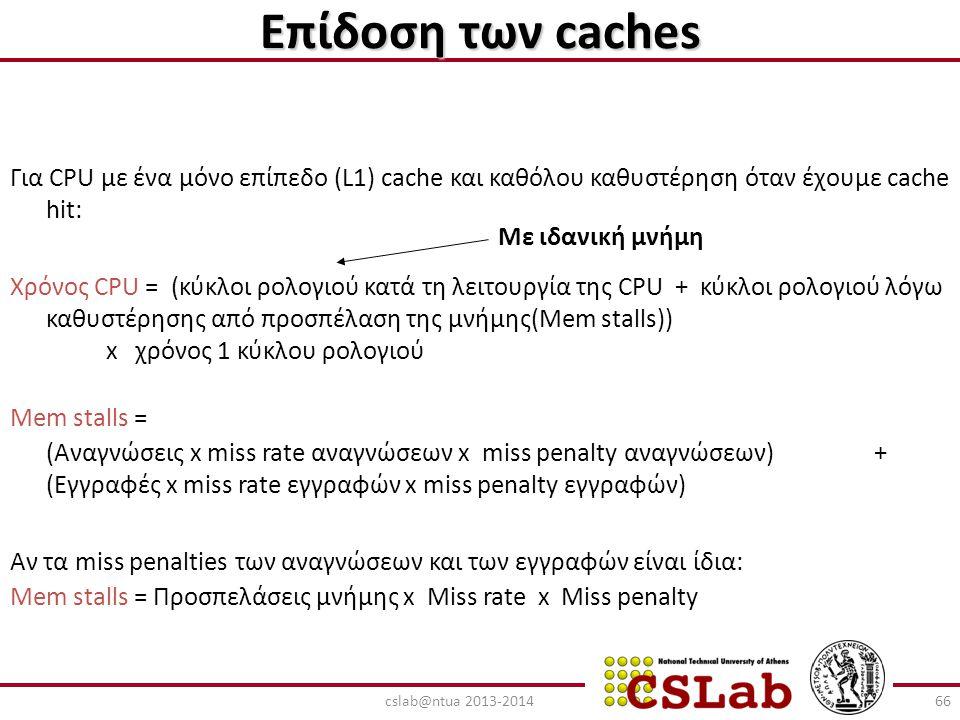 Επίδοση των caches Για CPU με ένα μόνο επίπεδο (L1) cache και καθόλου καθυστέρηση όταν έχουμε cache hit: