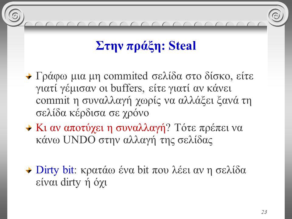 Στην πράξη: Steal