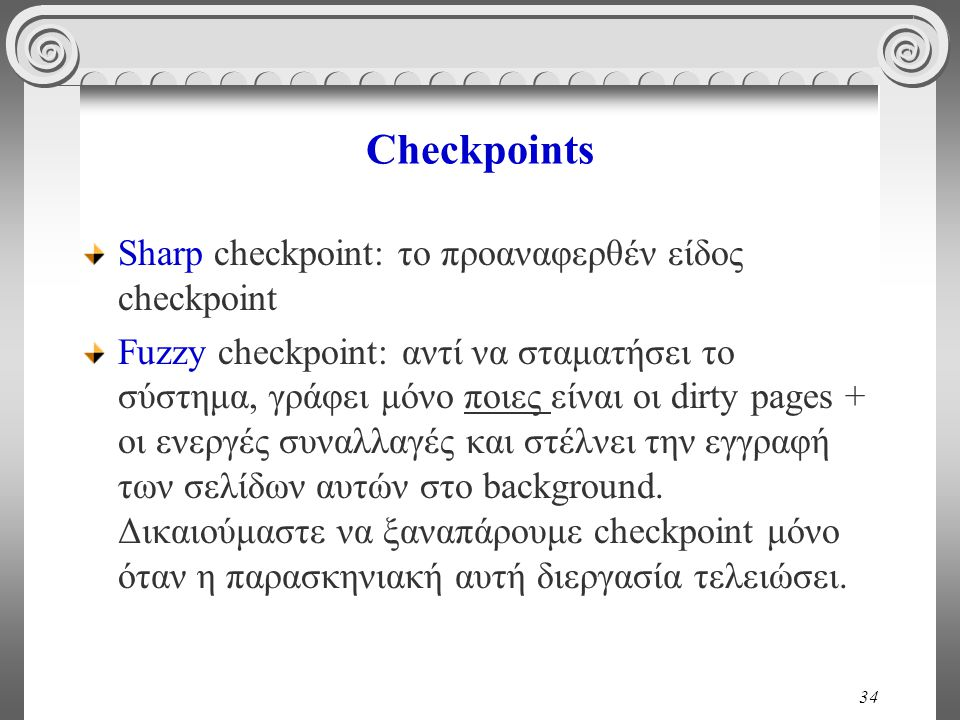 Checkpoints Sharp checkpoint: το προαναφερθέν είδος checkpoint