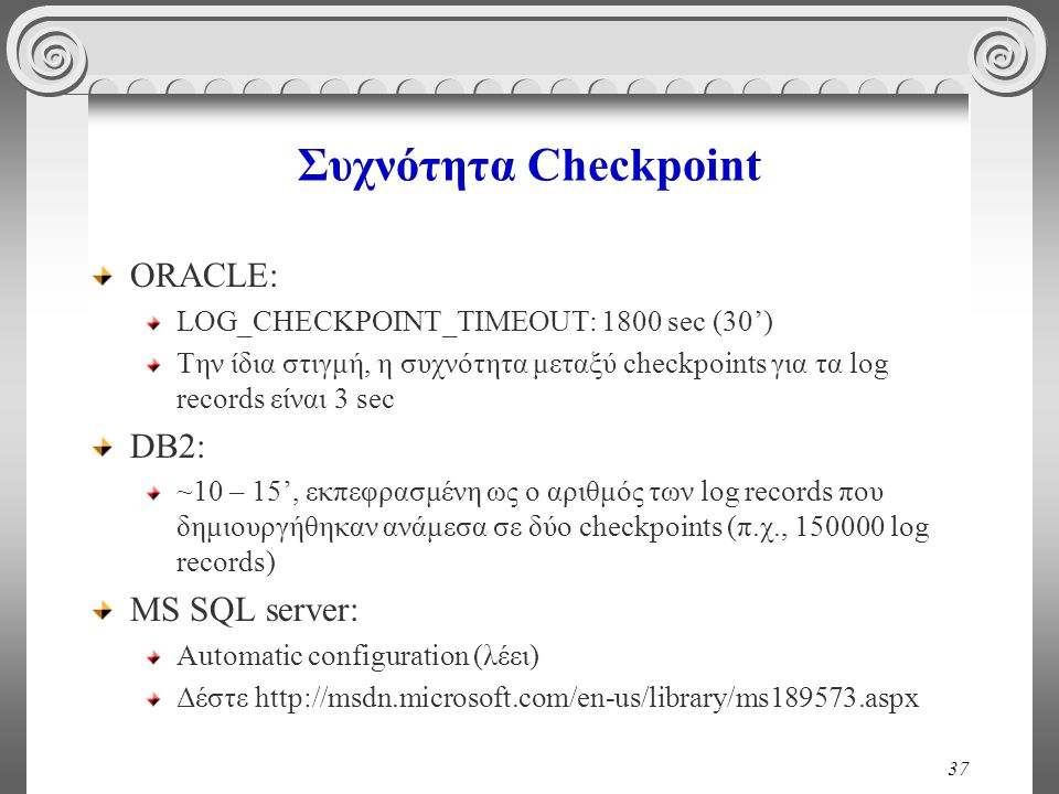 Συχνότητα Checkpoint ORACLE: DB2: MS SQL server: